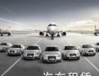自驾游、商务用车、机场接送、会议用车、包月大优惠