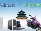 昆山到广州长途搬家,行李托运,电动车托运,易碎品托运