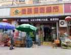 黄岛开发区辛安超市诚心忍疼低价转让 有兴趣的请联系