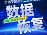 上海甘泉路希捷移动硬盘数据恢复中心