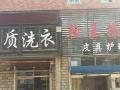 翰王洗鞋店您放心的鞋店