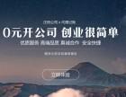 资质代办 广州专业注册公司+记账+变更+注销+汇算 1图