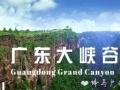 【已成行】9.9徒步广东较美大峡谷,观看高空杂技