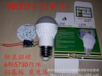 LED灯泡散件 5730灯珠铝基板恒流驱动 LED灯泡套