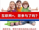 香港艾乐幼儿园加盟 投资幼儿园加盟有哪些技巧?