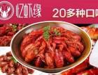 忆虾缘小龙虾人均消费高吗