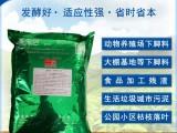 金宝贝肥料发酵剂厂家直销
