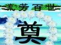 刘先生 祖传白事服务