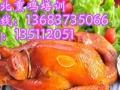 东北五香熏鸡技术培训熏鸡制作方法