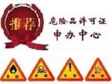 苏州危险化学品经营许可证太仓危化品许可证管理条例