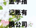 信阳本地淘宝电商微商代购类营业执照办理