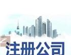 荆州-石首代理公司注册【多年丰富代理注册经验】