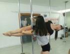 西双版纳钢管舞培训哪家比较好 聚星钢管舞学校