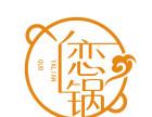 昆明 恋一锅鸭爪爪 特色干锅品牌连锁加盟 全国招商中