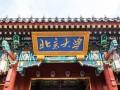 5月26-28日北京大学企业CEO研修班