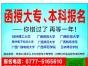 广西教育学院函授人力资源管理专业招生
