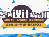 南宁青秀室内设计培训学校 ,UI交互设计培训