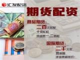 鄭州匯發網配資平臺期貨代理免費代理正規安全