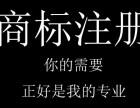 广州商标注册广州注册商标企业如何注册找麦盾免费站式服务