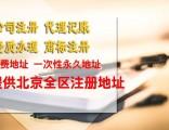 北京续费地址每年需要多少钱