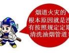 张家港市塘市镇商场学校食堂油烟机清洗公司 管道清洗