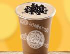 珠海小成本投资品牌奶茶店加盟