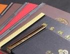 厂价承印 笔记本、酒店菜谱、纪念册、广告扇、礼品盒
