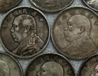 大连市回收开国纪念币,大连市收购满洲国硬币,大连市收购老纸币