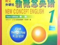学习新概念英语就到新东升培训学校,春节前报名优惠多多!