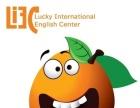 乐其英语寒假特惠班开课,享受超值英语培训