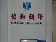 揭阳协和翻译有限公司专业提供揭阳地区英语等 口译