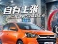 砀山江淮推出全新江淮瑞风S3,火热销售中!