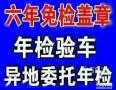 天津市西青区中北镇丨验车丨异地委托书丨违丨章丨罚分罚款