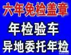 天津市南开区验车,汽车委托书,违章处理