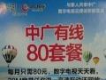 中广有线80套餐办理
