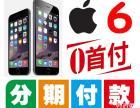 郑州手机分期付款0首付 大学生分期付款买苹果7月供299