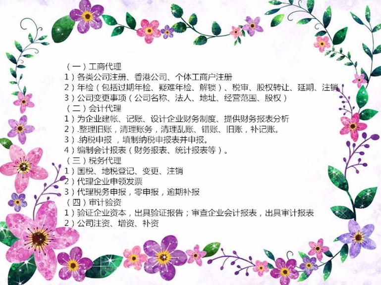 嘉兴五县两区注册公司代理税务登记代理