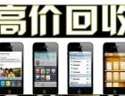 高价上门回收:钻石黄金|名表|名包|手机数码奢侈品