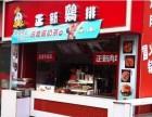 广州正新鸡排招聘吗广州正新鸡排员工提成是多少