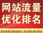 海口美兰真城意企业网站推广SEO优化