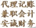 亳州路附近注册公司商标找戴玉萍会计