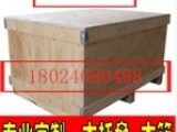 包装木箱 出口木箱 免熏蒸木箱定做生产厂家广州番禺