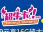 电信79套餐宽带免费用免收视费 39元享16G流量