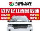 华晨电动汽车四轮电动轿车加盟全封闭电动轿车代理加盟