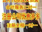 武汉武昌区税务局附近财务代账公司专业税务代账会计公司报税记账