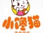 小馋猫零食加盟网站