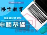 赤峰电脑办公文员培训丨office文员助理学习必备