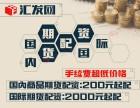 汇发网内外盘期货200元起配-0利息-超低手续费!