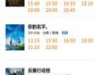 武汉电影魔影国际影城12月9日影讯!