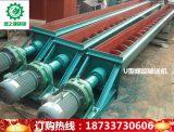 供应除尘绞龙LS螺旋输送机U型螺旋运输机矿山专用输送设备